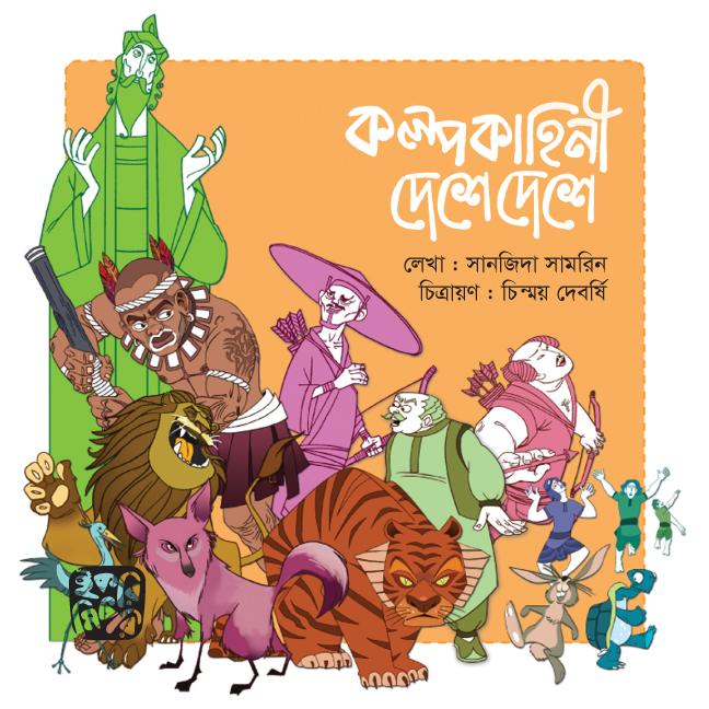 কল্পকাহিনী দেশে দেশে(Kalpokahinir Deshe Deshe)