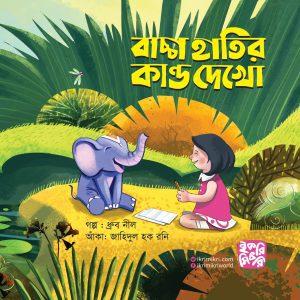 বাচ্চা হাতির কান্ড দেখো(Bacca Hatir Kando Dekho)
