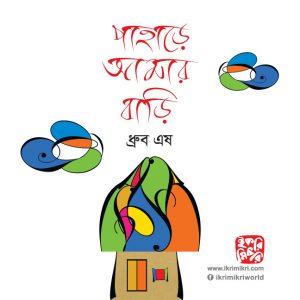 পাহাড়ে আমার বাড়ি(Pahare Amar Bari)