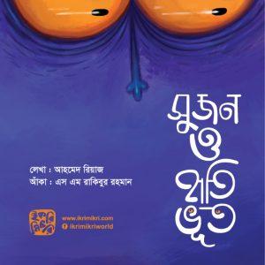 সুজন ও হাতি ভুত(Sujon O Hati Bhoot)