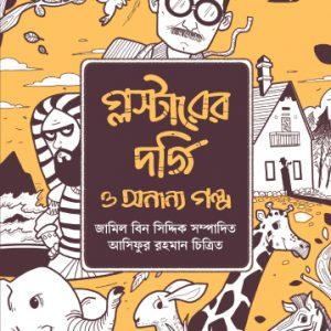 গ্লস্টারের দর্জি ও অন্যান্য গল্প(Glosterer Dorjee O Onnanno Golpo)