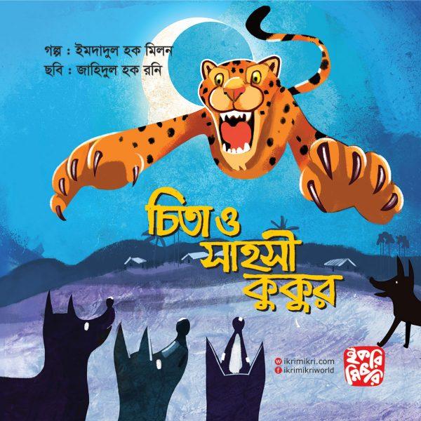চিতা ও সাহসী কুকুর - Chita O Shahoshi Kukur