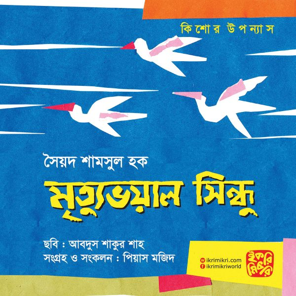 মৃত্যু ভয়াল সিন্ধু - Mrittu Bhayal Sindhu