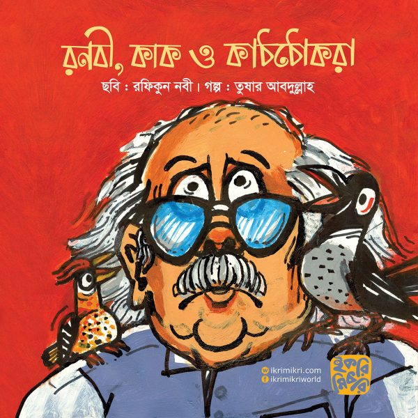 রনবী কাক ও কাঠঠোকরা - Ranabi Kak O Kaththokra